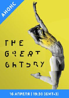 THE GREAT GATSBY BALLET смотреть