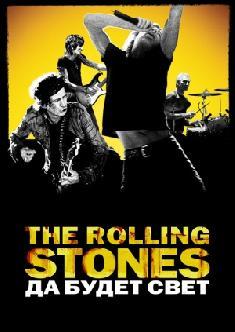 The Rolling Stones: Да будет свет смотреть