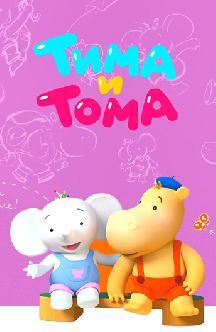 Тима и Тома смотреть