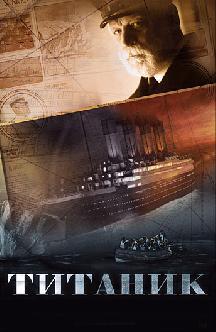 Титаник смотреть