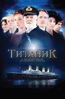 Титаник (Titanic) смотреть