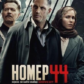 Том Харди ищет советского маньяка в фильме «Номер 44» смотреть