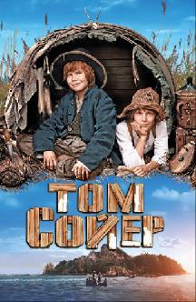 Том Сойер смотреть