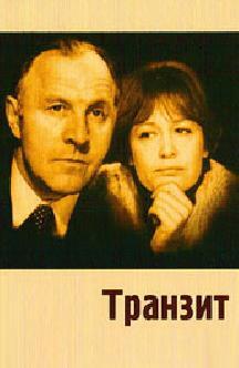 Транзит (1982) смотреть