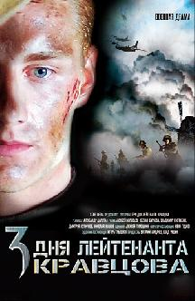Три дня лейтенанта Кравцова смотреть