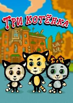 Три котёнка смотреть