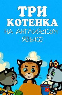 Три котенка (на английском языке) смотреть