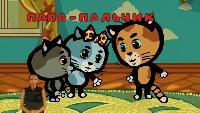 Три котёнка (Сурдоперевод) Считалки Считалки - Серия 2. Папа-пальчик