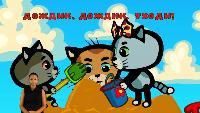 Три котёнка (Сурдоперевод) Считалки Считалки - Серия 9. Дождик, дождик, уходи!