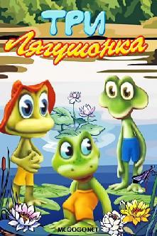 Три лягушонка смотреть