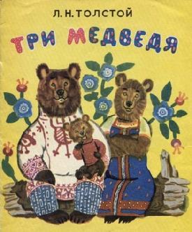 Три медведя смотреть
