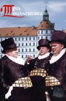 Три толстяка смотреть