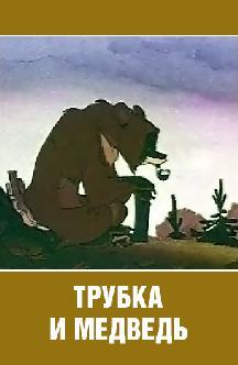 Трубка и медведь смотреть
