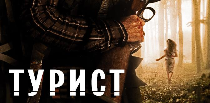 Турист / The Backpacker (2011) смотреть