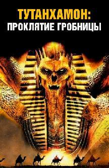 Тутанхамон: Проклятие гробницы смотреть