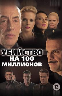 Убийство на 100 миллионов смотреть