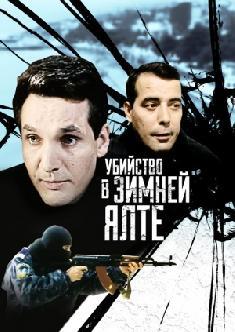 Убийство в зимней Ялте смотреть