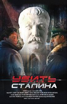 Убить Сталина смотреть