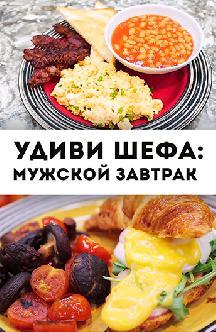 Удиви шефа: мужской завтрак смотреть