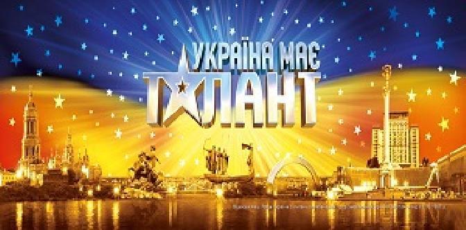 Україна має талант смотреть