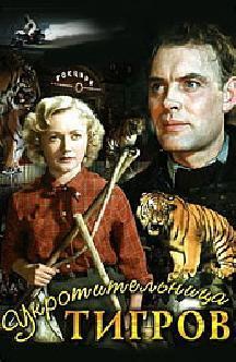 Укротительница тигров смотреть