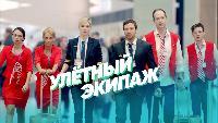 Улетный экипаж Сезон-1 Серия 3