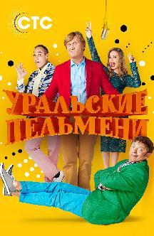 Уральские пельмени (2017-2018) смотреть