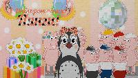 Уроки от Пинги и Кроки Сезон-1 Серия 6. День рождения Пинги