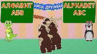 Уроки от Пинги и Кроки Сезон-1 Медведи и Тедди