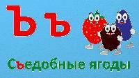Уроки от Пинги и Кроки Сезон-1 Учим фрукты и овощи