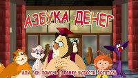 Уроки тетушки совы Азбука денег Азбука денег - Кредиты и депозиты