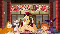 Уроки тетушки совы Азбука денег Азбука денег - О банке