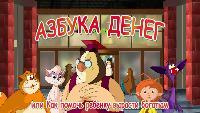 Уроки тетушки совы Азбука денег Азбука денег - Осторожно - деньги!