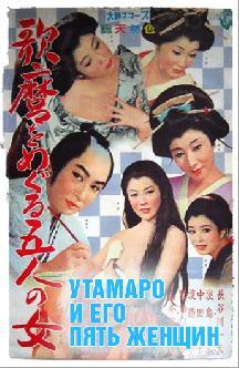 Утамаро и его пять женщин смотреть