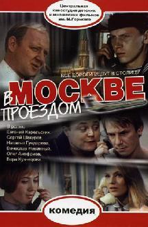В Москве, проездом... смотреть