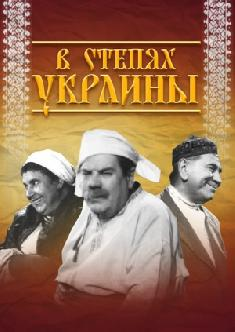 В степях Украины смотреть