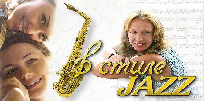 В стиле джаз смотреть