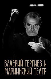 Валерий Гергиев и Мариинский театр смотреть