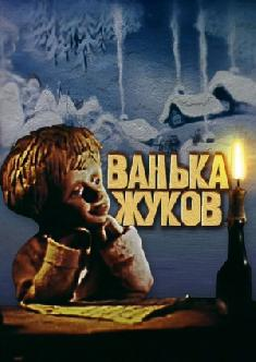 Ванька Жуков смотреть