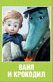 Ваня и крокодил смотреть