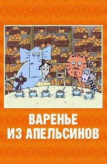 Варенье из апельсинов смотреть