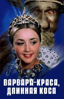 Варвара-краса, длинная коса смотреть
