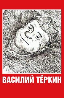Василий Тёркин смотреть