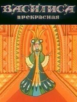 Василиса прекрасная смотреть