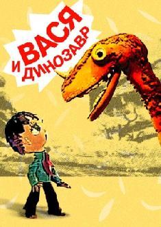 Вася и динозавр смотреть