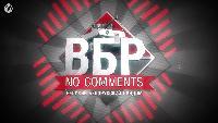 ВБР: No Comments Сезон-1 Выпуск №48