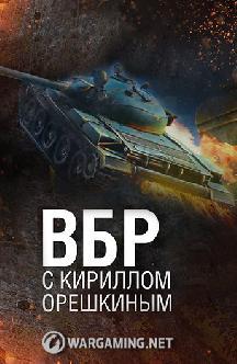 ВБР с Кириллом Орешкиным смотреть