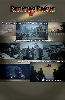 Великая война смотреть