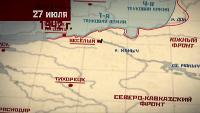 Великая война Сезон 1 Битва за Кавказ