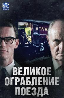 Великое ограбление поезда смотреть